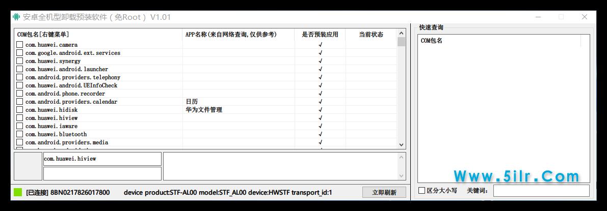 安卓全机型卸载预装软件免Root 1.0.1