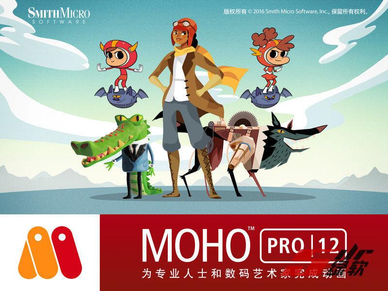 专业2D动画制作软件 Moho 13.0.2.610 中文版