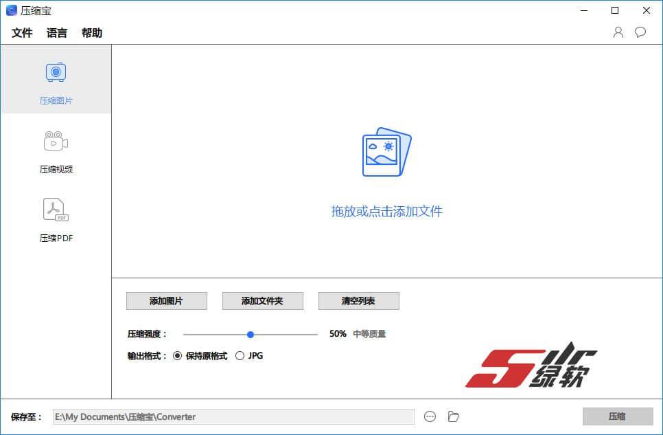 压缩工具可压缩图像、视频、PDF Apowersoft Apower Compress 1.1.14.2 中文版