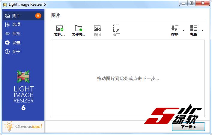 批量转换调整图像小 Light Image Resizer 6.0.7.0 中文绿色版