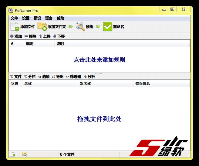 批量重命名软件 ReNamer v7.2 中文版
