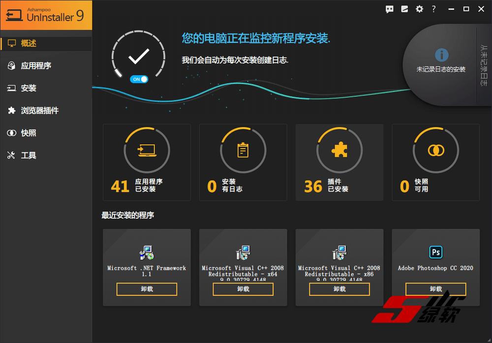 智能软件卸载工具 Ashampoo UnInstaller 9.00.10 中文绿色版