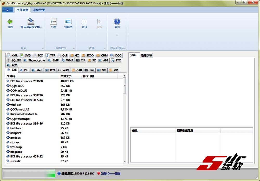 恢复删除的文件 DiskDigger 1.31.43.3019 中文绿色版