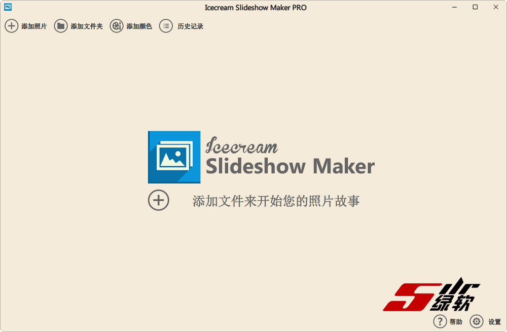 制作幻灯片演示 Icecream Slideshow Maker PRO 4.0 中文绿色版