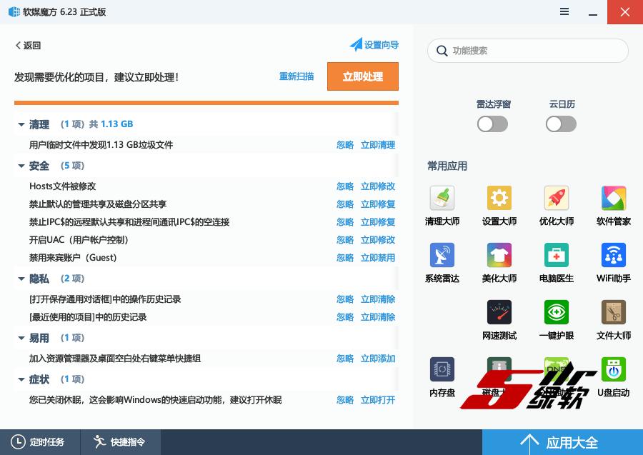 系统增强优化套装 软媒魔方 v6.23 中文去广告绿色版