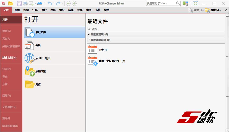 屡获殊荣的PDF编辑器 PDF-XChange Editor Plus 9.0.353.0 中文版