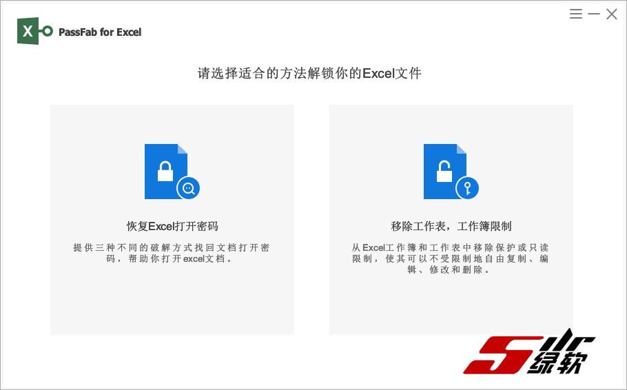 Excel密码破解移除限制 PassFab for Excel 8.5.5.7 中文版