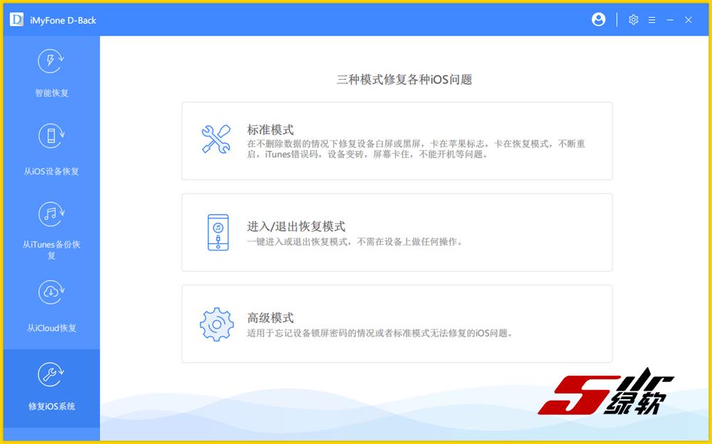 iPhone数据恢复专家 iMyfone D-Back iPhone 7.9.0.5 中文版