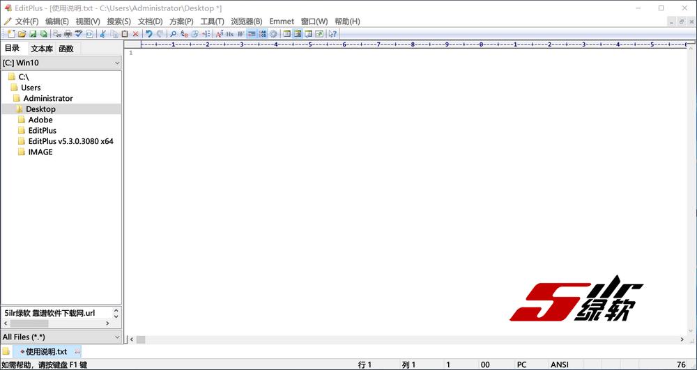 高亮文本编辑器 EditPlus v5.3.0.3080 中文绿色版