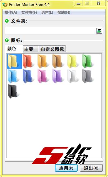 一键设置文件夹图标 Folder Marker Free 4.5.1 中文绿色版