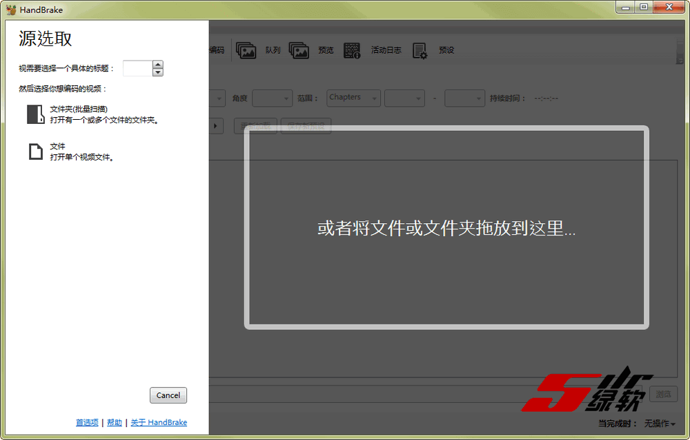 开源视频转换器 HandBrake 1.3.3 中文绿色版
