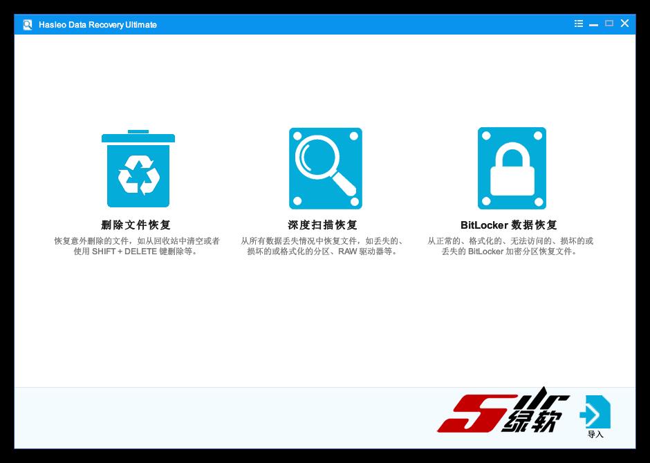 数据恢复软件 Hasleo Data Recovery 5.5 中文版