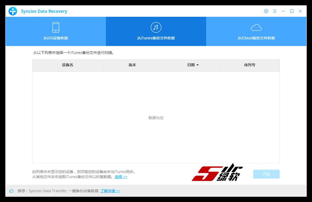苹果数据恢复大师 Anvsoft SynciOS Data Recovery 3.0.1 中文版