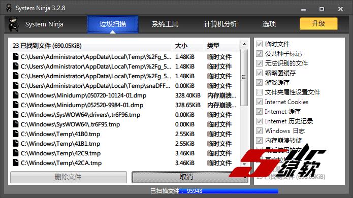 系统忍者优化 System Ninja 3.2.8 中文绿色版