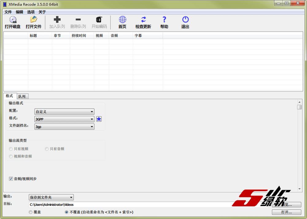 常见音频和视频转换 XMedia Recode 3.5.2.0 中文绿色版
