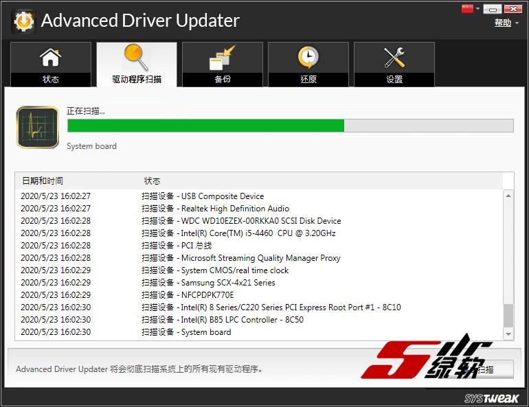 高级驱动程序更新 Advanced Driver Updater 4.5.1086.17940 中文绿色版