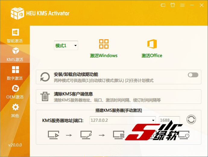 激活工具 HEU KMS Activator v21.0.0 中文绿色版