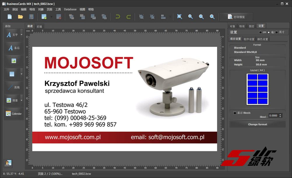 最佳名片设计工具 Mojosoft BusinessCards MX 5.00 中文绿色版