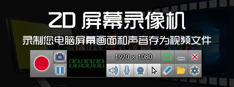 ZD Soft Screen Recorder(ZD屏幕录像机) 11.3.0 超流畅屏幕录制软件