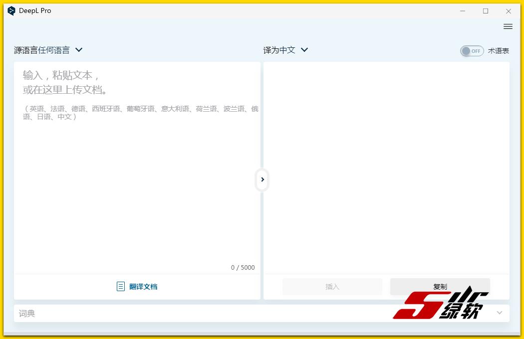 强大的桌面翻译工具 DeepL Pro 1.13.0 中文版