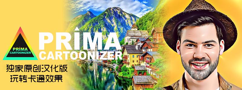 首发图片秒变卡通素描效果 Prima Cartoonizer 2.7.7 原创汉化绿色版