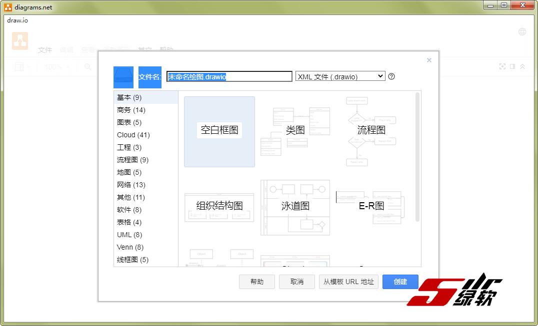 免费各种流程图制作 Drawio v13.6.2 中文版