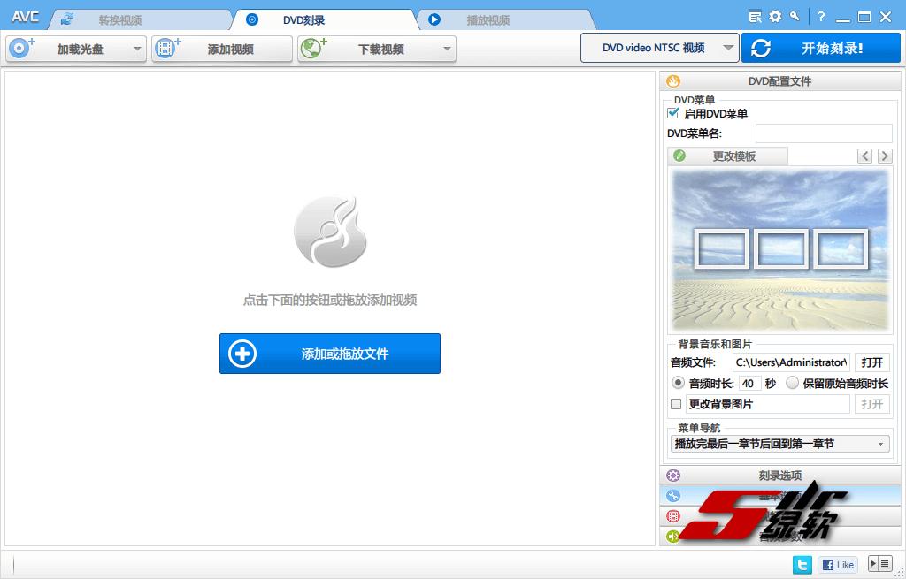 多功能视频下载转换 Any Video Converter Professional/Ultimate 7.1.3 中文版