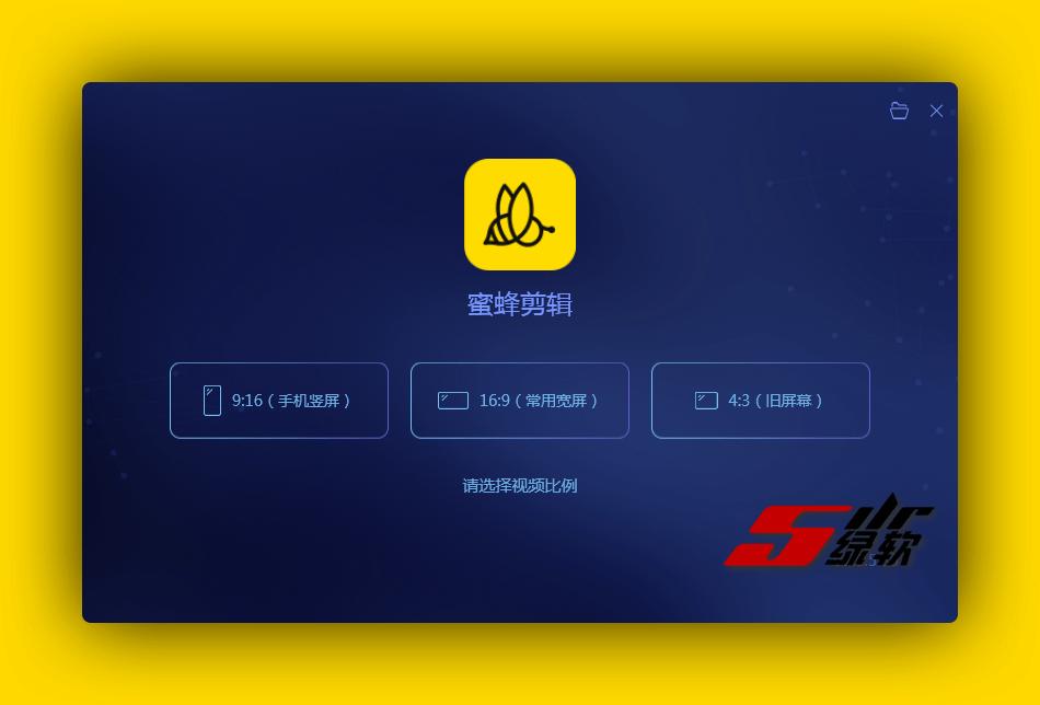 视频剪辑 BeeCut(蜜蜂剪辑) 1.7.0.15 中文版