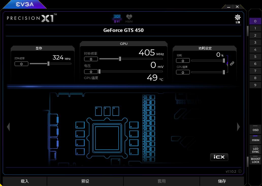 显卡微调超频 EVGA Precision X1 1.2.0.0 中文版