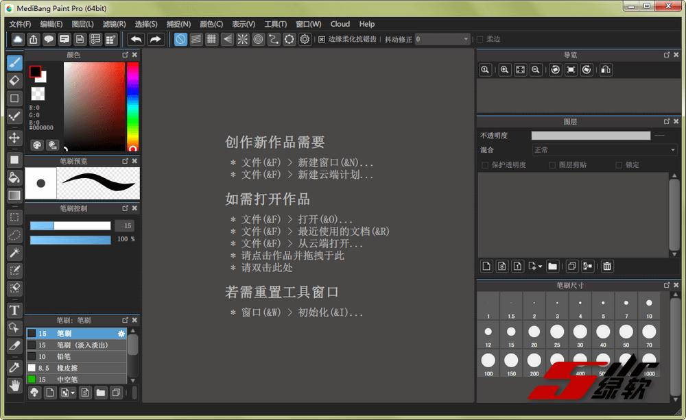 自由绘图图形编辑器 MediBang Paint Pro 26.1 Portable 中文绿色版
