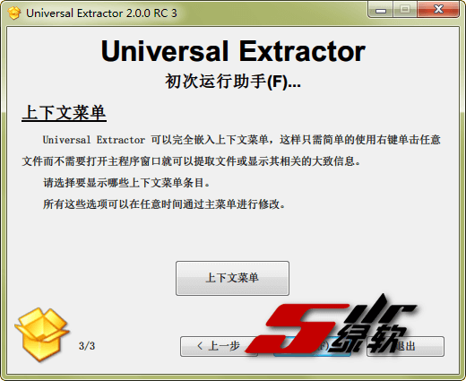 通用提取器 Universal Extractor 2.0.0 RC 3 Portable 中文绿色版
