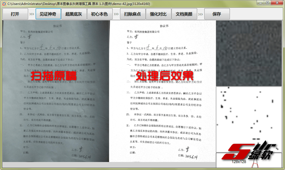 办公必备原本图像去灰底增强工具 原本 1.3 中文绿色版
