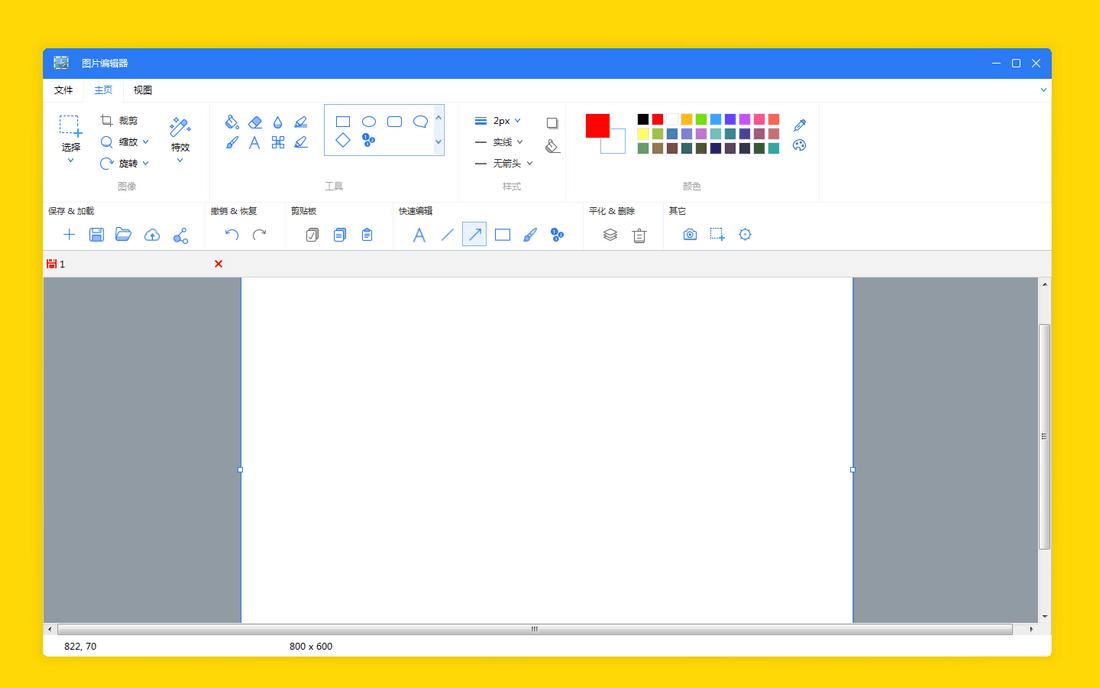 专业截屏王 Apowersoft Screen Capture Pro 1.4.10.2 中文版