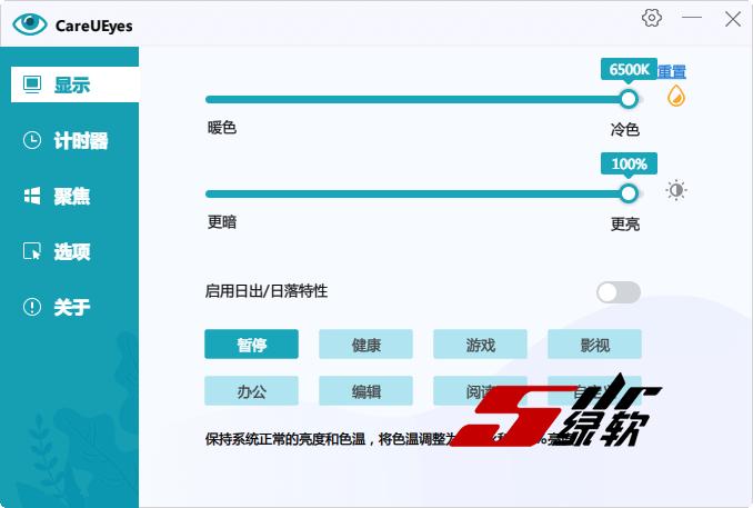 最好的护眼软件 CareUEyes 2.0.0.9 中文版