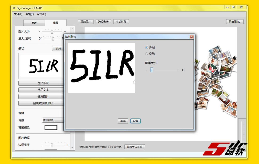 任意形状拼贴画制作 FigrCollage 3.0.2 原创完整汉化版