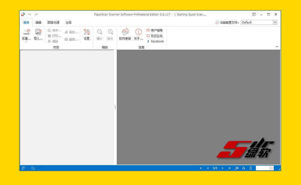 更加专业图像扫描工具 ORPALIS PaperScan Pro 3.0.117 中文版