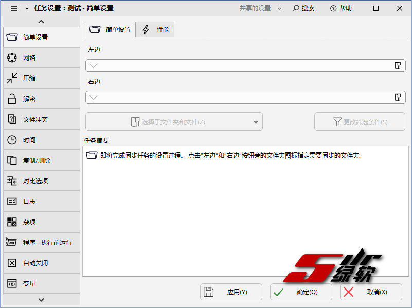 免费数据同步备份 SyncBackFree 9.4.2.15 中文版