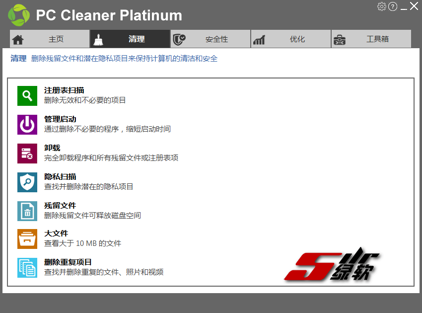 系统清理优化工具 PC Cleaner Platinum 7.4.0.9 中文版