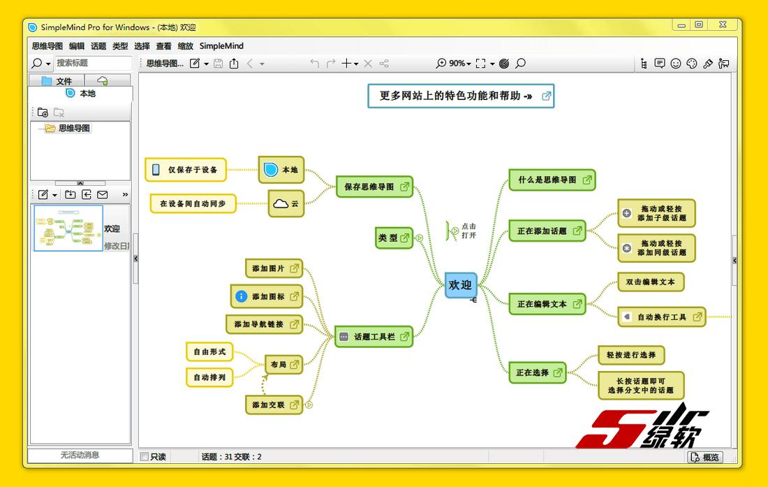 跨平台思维导图工具 SimpleMind 1.29.0 Build 6006 中文版