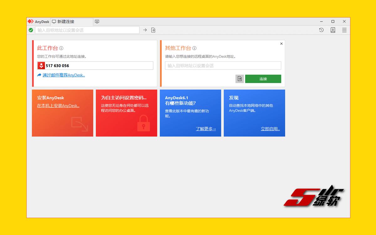 德国远程控制软件 AnyDesk v6.2.1 中文绿色版
