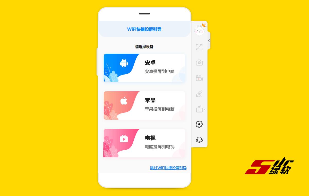 傲软安卓苹果手机投屏 Apowersoft ApowerMirror 1.5.9.9 中文版