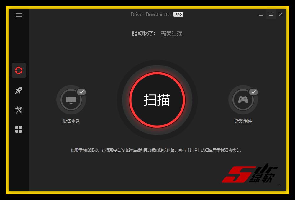 系统驱动更新 IObit Driver Booster Pro v8.4.0.422 中文版