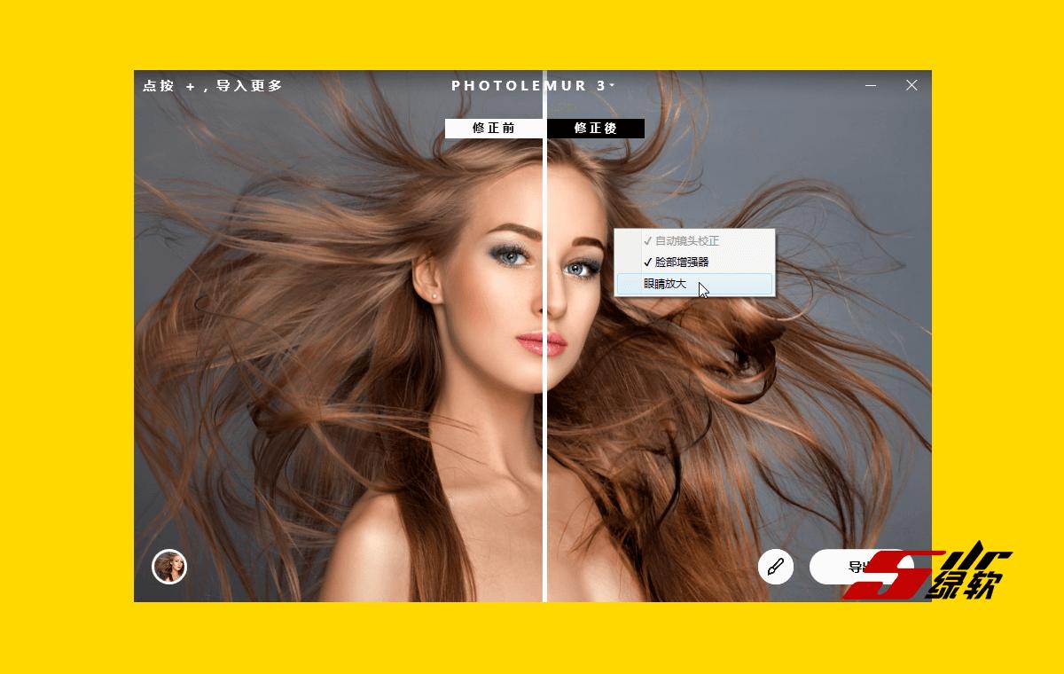 一键美脸美肤 Photolemur 3 v1.1.0 中文版