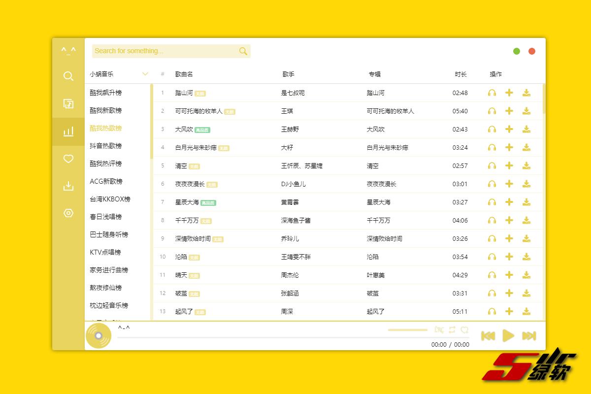 无损音乐下载 PC五音助手 v1.8.2 中文版
