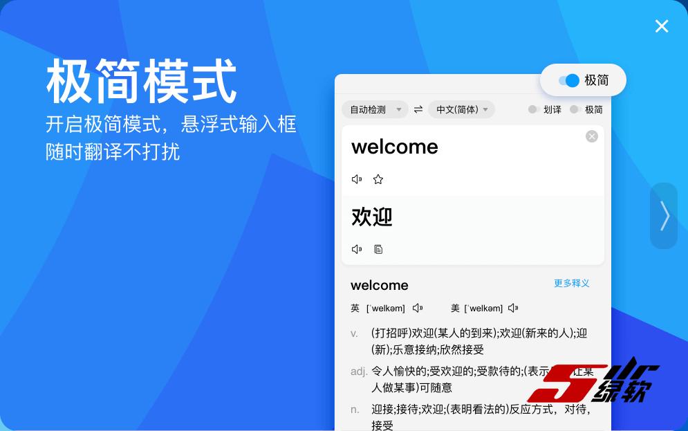 电脑端桌面翻译 百度翻译 v1.1.1 绿色版