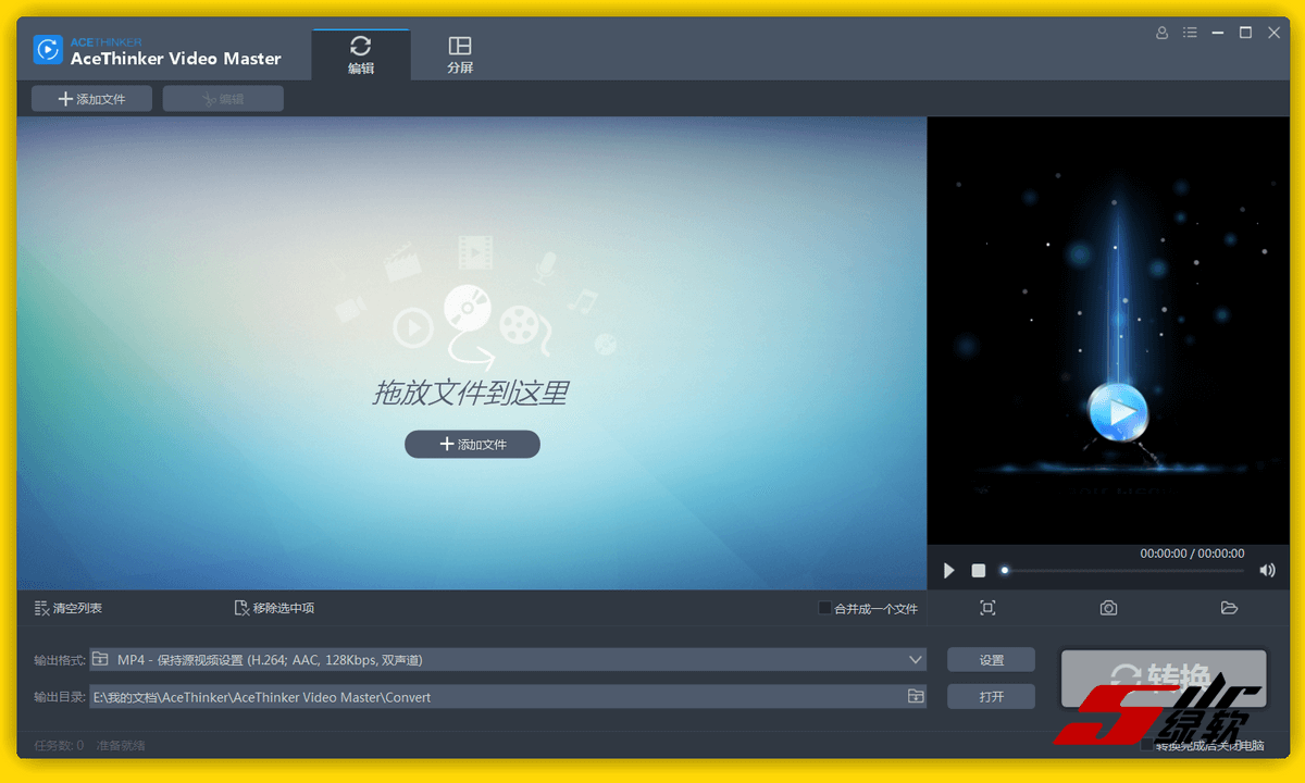 视频转换 AceThinker Video Master 4.8.6.5 中文版