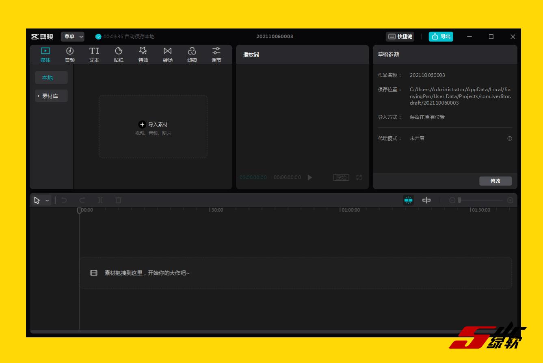 电脑端 剪映专业版 v2.1.0.4424 中文版